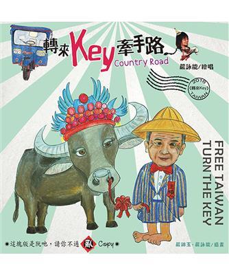 轉來Key牽手路