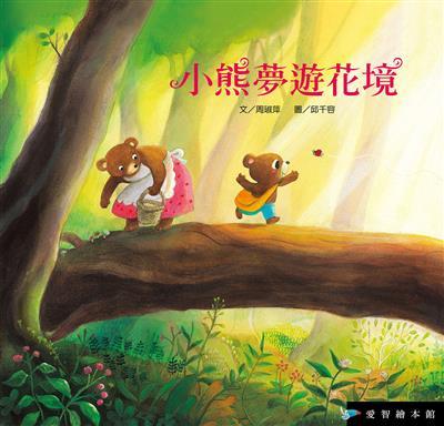 小熊夢遊花境