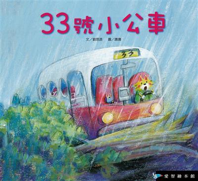 33號小公車
