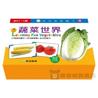 蔬菜世界  認知盒卡