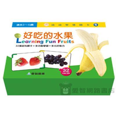 好吃的水果  認知盒卡