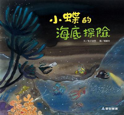 小蝶的海底探險