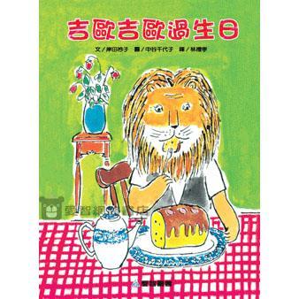 吉歐吉歐過生日