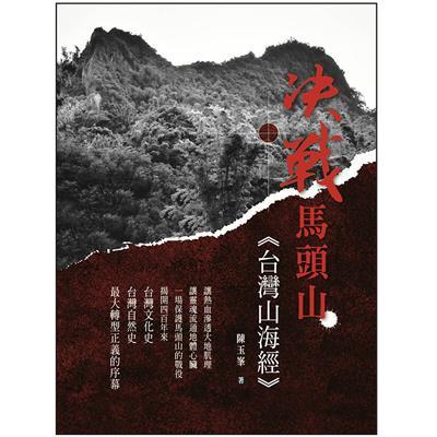 決戰馬頭山——台灣山海經