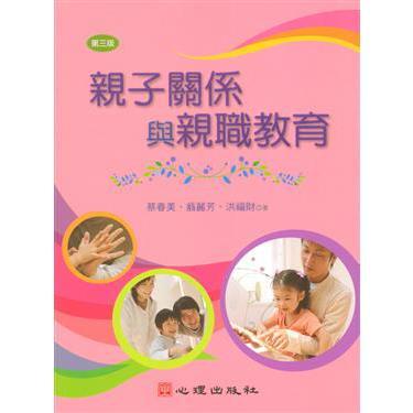 親子關係與親職教育(第二版)