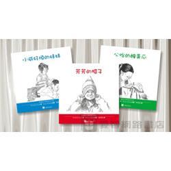兒童自己做決定系列(一套三冊)