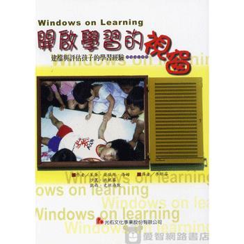開啟學習的視窗─建檔與評估孩子的學習經驗