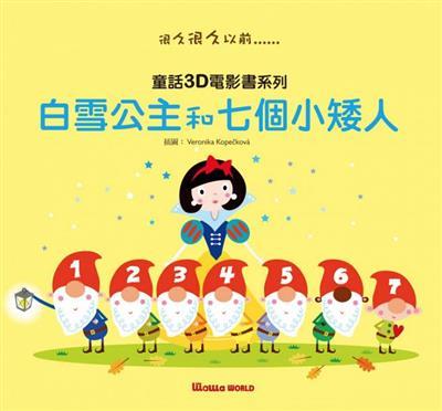 童話3D電影書:白雪公主與七個小矮人