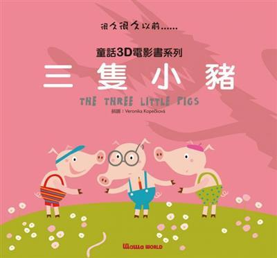 童話3D電影書:三隻小豬