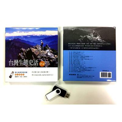 台灣生態史話15講(隨身碟版)