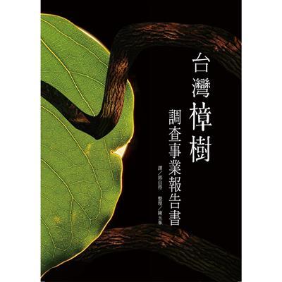 台灣樟樹調查事業報告書
