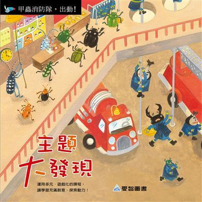 主題大發現-甲蟲消防隊,出動!